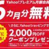 【対象者ならラッキー】yahooプレミアム半年&2000円クーポンが無料 | パーおじさ