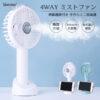 ハンディファン 手持ち 扇風機 ミストファン ミニファン mini fan 噴霧機能 風量3段階