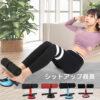 【送料無料】腹筋トレーニング 腹筋マシーン 馬甲線 腹筋運動 腹部フィットネス機器