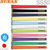 SUSAS スウサス SS50 ウッド&アイアン用グリップ 【全11色】 【200円ゆうパケット対