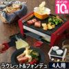 ラクレット 【スポンジワイプのおまけ特典】 チーズ ヒーター レコルト ラクレット&
