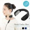 予約販売:8月下旬以降入荷【ネッククーラー Neo 3色】ネッククーラーNeo 猛暑対策 冷