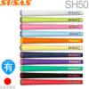 SUSAS スウサス SH50 ウッド&アイアン用グリップ 【全11色】 【200円ゆうパケット対